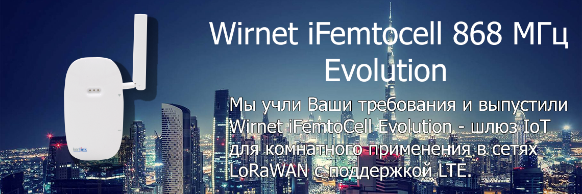 iFemtocell Evolution